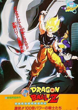 Rent Dragonball Z: Cooler's Revenge / The Return of Cooler (aka Doragon bôru Z: Tobikkiri no saikyô tai saikyô / Doragon bôru Z: Gekitotsu!! 100-oku pawâ no senshi-tachi) Online DVD Rental