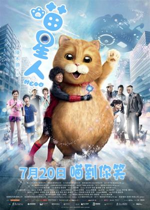 Rent Meow Online DVD & Blu-ray Rental