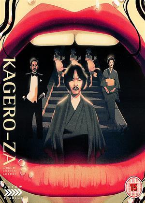 Rent Heat-Haze Theatre (aka Kagerô-za) Online DVD & Blu-ray Rental