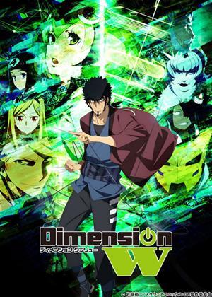 Rent Dimension W: Series Online DVD Rental
