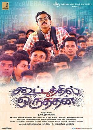 Rent Kootathil Oruthan Online DVD Rental