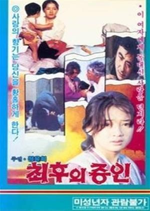 Rent Last Witness (aka Choihui jeungin) Online DVD Rental