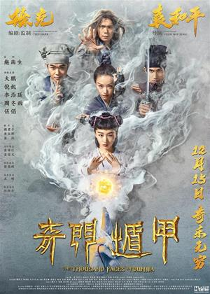 Rent The Thousand Faces of Dunjia (aka Qi men dun jia) Online DVD Rental