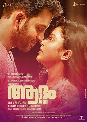 Rent Adam Joan Online DVD Rental