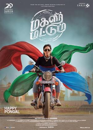 Rent Magalir Mattum Online DVD Rental
