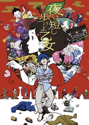 Rent The Maiden Galaxy (aka The Night Is Short Walk On, Girl / Yoru wa mijikashi aruke yo otome) Online DVD Rental