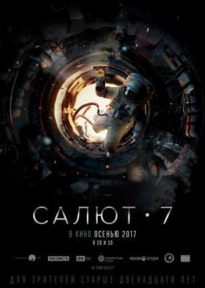 Rent Salyut-7 (aka Saliut-7) Online DVD & Blu-ray Rental