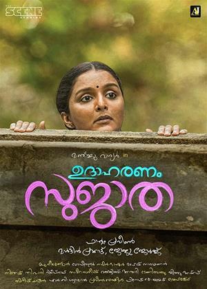 Rent Udaharanam Sujatha Online DVD & Blu-ray Rental