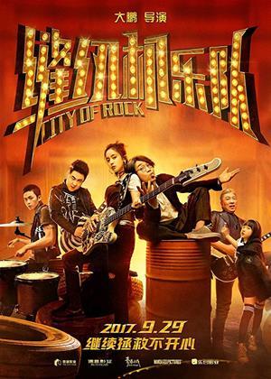 Rent City of Rock Online DVD Rental
