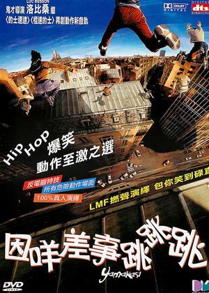 Rent Yamakasi (aka Yamakasi - Les samouraïs des temps modernes) Online DVD & Blu-ray Rental