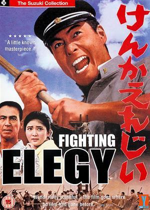 Rent Fighting Elegy (aka Kenka Erejii) Online DVD & Blu-ray Rental