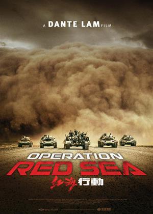 Rent Operation Red Sea (aka Hong hai hang dong) Online DVD Rental