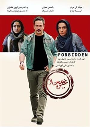 Rent Forbidden Online DVD Rental