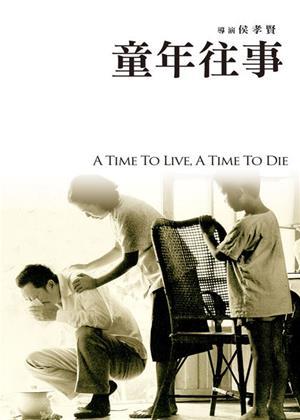 Rent A Time to Live, a Time to Die (aka Tóngnián wangshì) Online DVD Rental