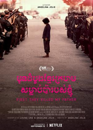 Rent First They Killed My Father (aka First They Killed My Father: A Daughter of Cambodia Remembers) Online DVD Rental