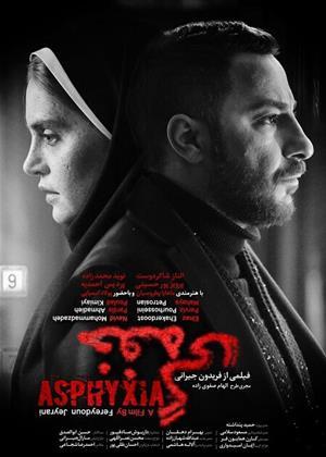 Rent Asphyxia (aka Khafegi) Online DVD Rental