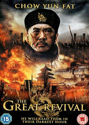 Rent The Great Revival (aka Jian dang wei ye / Beginning of the Great Revival) Online DVD & Blu-ray Rental