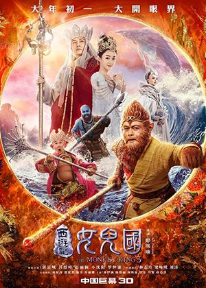 Rent The Monkey King 3 (aka The Monkey King 3: Kingdom of Women) Online DVD Rental