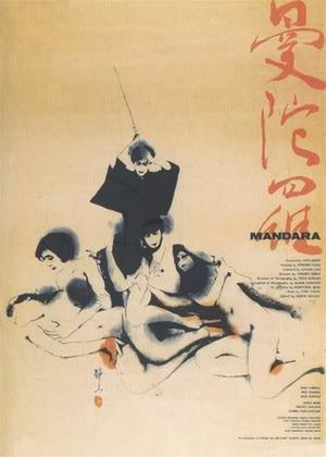 Rent Mandala (aka Mandara) Online DVD & Blu-ray Rental
