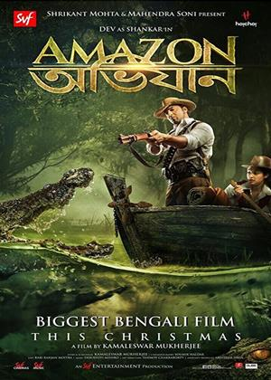 Rent Amazon Obhijaan Online DVD Rental
