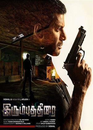 Rent Irumbu Thirai (aka Iron Curtain) Online DVD Rental