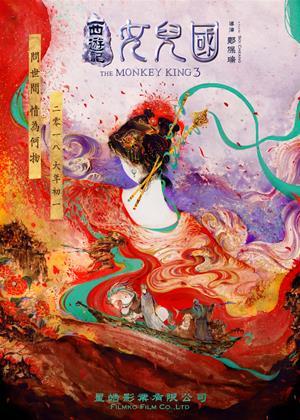 Rent The Monkey King 3 (aka The Monkey King 3: Kingdom of Women) Online DVD Rental