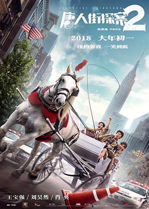 Rent Detective Chinatown 2 Online DVD Rental