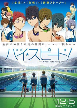 High Speed! Free! Starting Summer Online DVD Rental