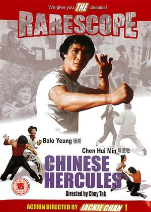 Rent Chinese Hercules (aka Ma tou da jue dou) Online DVD & Blu-ray Rental
