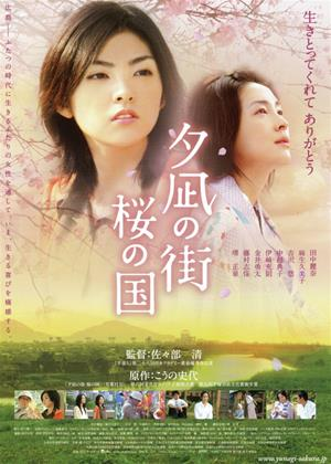 Rent Yunagi City, Sakura Country (aka Yûnagi no machi sakura no kuni) Online DVD & Blu-ray Rental