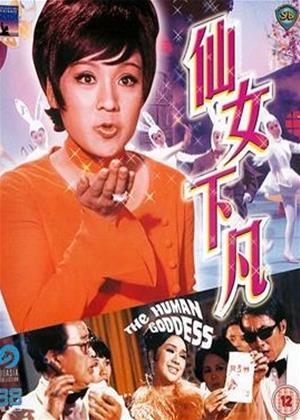 Rent The Human Goddess (aka Xian nu xia fan) Online DVD & Blu-ray Rental
