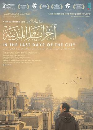 Rent In the Last Days of the City (aka Akher ayam el madina) Online DVD Rental