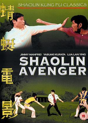 Rent Shaolin Avenger (aka Hands of Death / Xiao quan wang) Online DVD & Blu-ray Rental