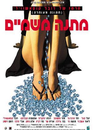 Rent Gift from Above (aka Matana MiShamayim) Online DVD & Blu-ray Rental