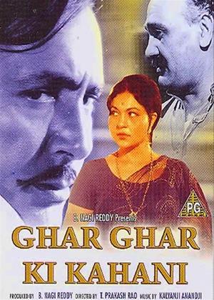 Rent Ghar Ghar Ki Kahani Online DVD & Blu-ray Rental