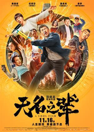 Rent A Cool Fish (aka Wu ming zhi bei) Online DVD & Blu-ray Rental
