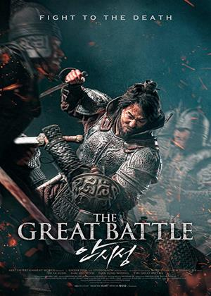 Rent The Great Battle Online DVD & Blu-ray Rental