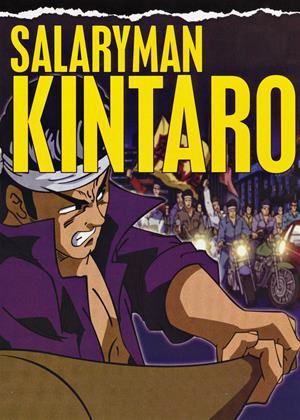 Rent Salary Man Kintaro (aka Sarariiman Kintarô) Online DVD & Blu-ray Rental