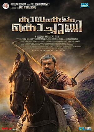 Rent Kayamkulam Kochunni Online DVD & Blu-ray Rental