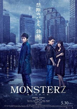 Rent Monsterz (aka Monster) Online DVD & Blu-ray Rental
