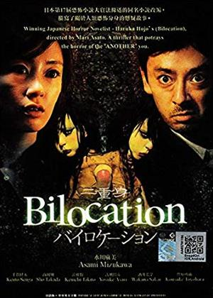Rent Bilocation (aka Bairokêshon) Online DVD & Blu-ray Rental