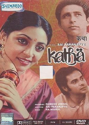 Katha Online DVD Rental