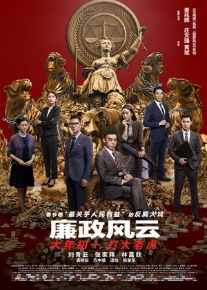 Rent Integrity (aka Lian zheng feng yun) Online DVD & Blu-ray Rental