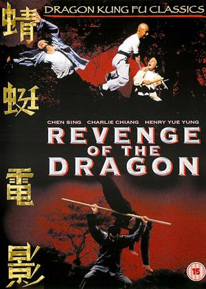 Rent Revenge of the Dragon (aka Tough Guy / Ying Han) Online DVD & Blu-ray Rental