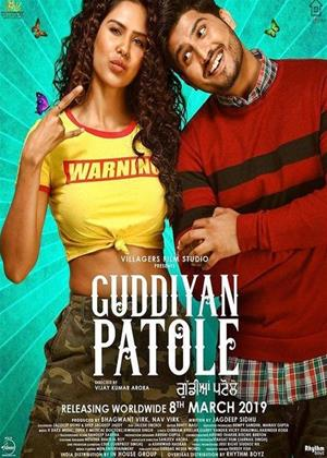 Rent Guddiyan Patole Online DVD & Blu-ray Rental