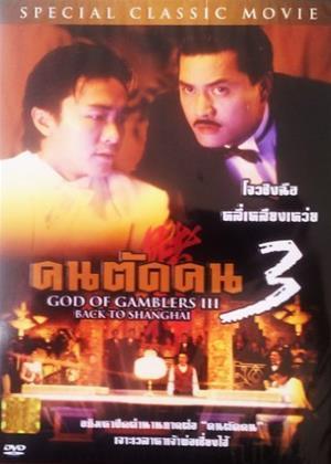 Rent God of Gamblers III: Back to Shanghai (aka Du xia II: Shang Hai tan du sheng) Online DVD & Blu-ray Rental