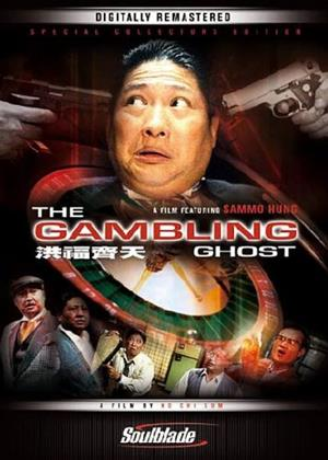 Rent Gambling Ghost (aka Hong fu qi tian) Online DVD & Blu-ray Rental