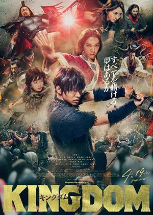 Rent Kingdom Online DVD & Blu-ray Rental