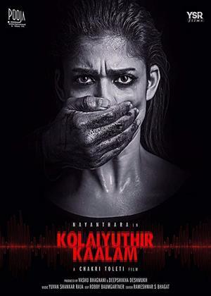 Rent Kolaiyuthir Kaalam Online DVD & Blu-ray Rental
