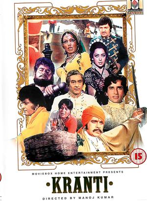 Rent Kranti Online DVD & Blu-ray Rental